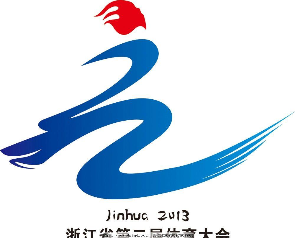 体育会徽 体育大会会徽 运动会 浙江省第二届体育大会 标识标志图标