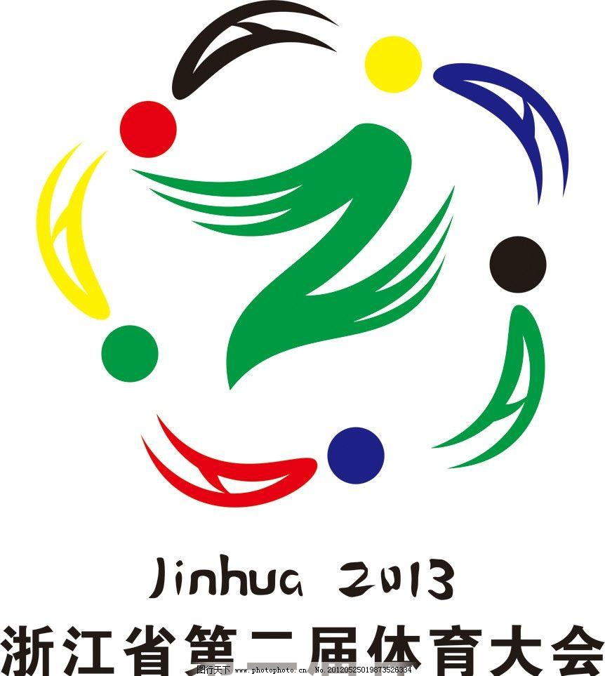 体育大会会徽 运动会 浙江省第二届体育大会 标识标志图标 矢量