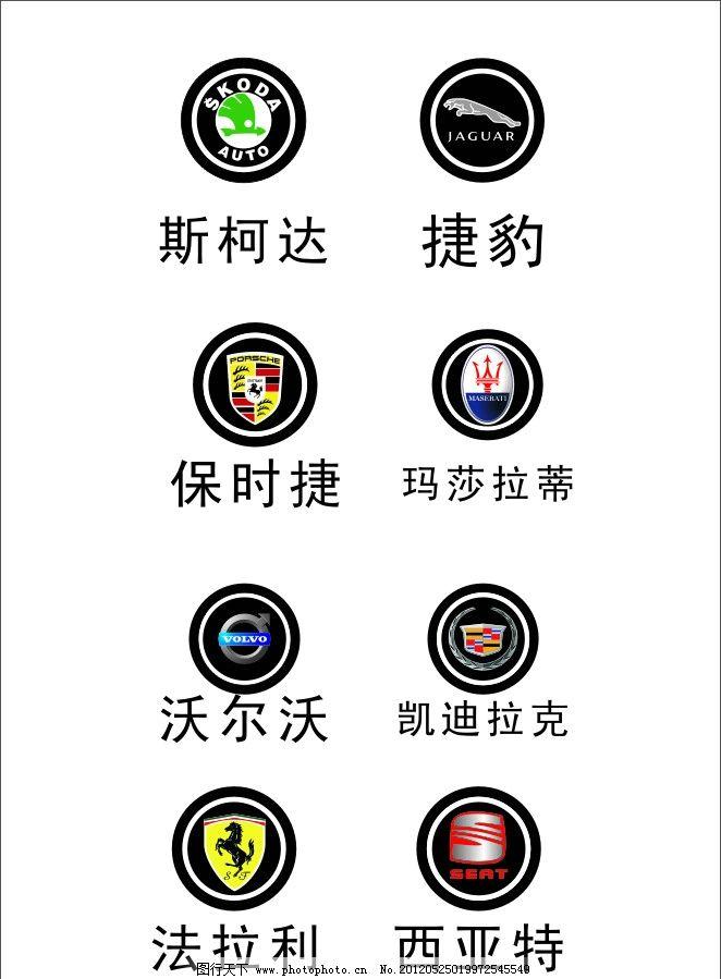 标志 汽车 logo 汽车标志 汽车logo 斯柯达 捷豹 保时捷 玛莎拉蒂