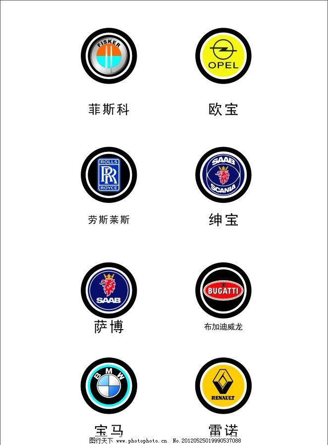 标志 汽车      汽车标志 汽车logo 欧宝 雷诺 布加迪威龙 绅宝 萨博
