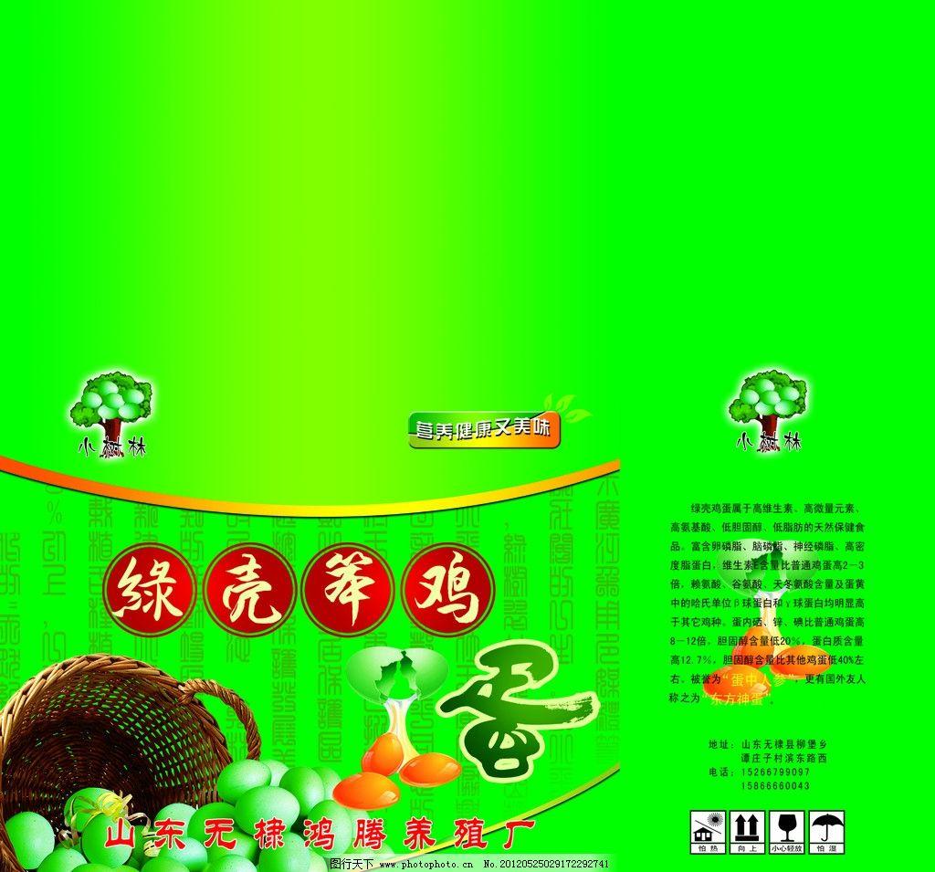 绿壳鸡蛋 鸡蛋 文字 背景 蛋黄 竹筐 标志 底图 包装设计 广告设计