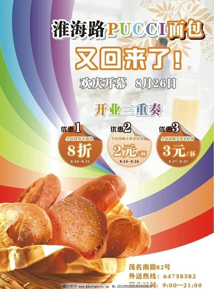 pucci面包 pop 海报 招贴 面包 美食 彩色 开业 广告设计 矢量 cdr