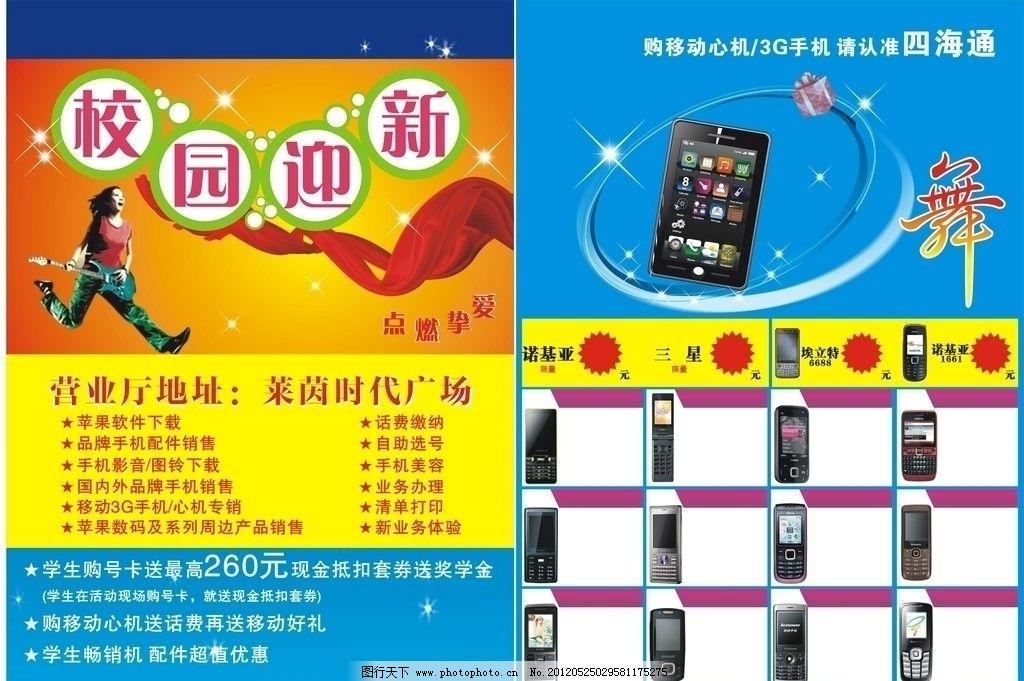 手机宣传单 海报模板 dm单 手机dm单 海报 活动dm单 校园活动dm单