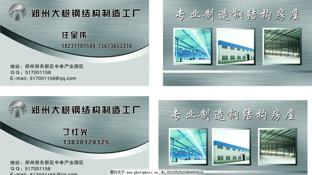 钢结构 卡片 钢 名片 名片卡片 广告设计 矢量 cdr