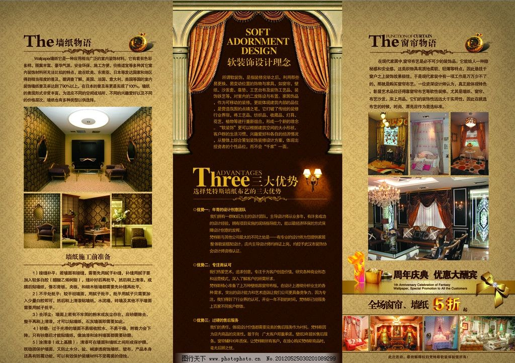 房产折页 罗马柱 窗帘 壁灯 欧式复古室内图片 礼包 金黄色蝴蝶结