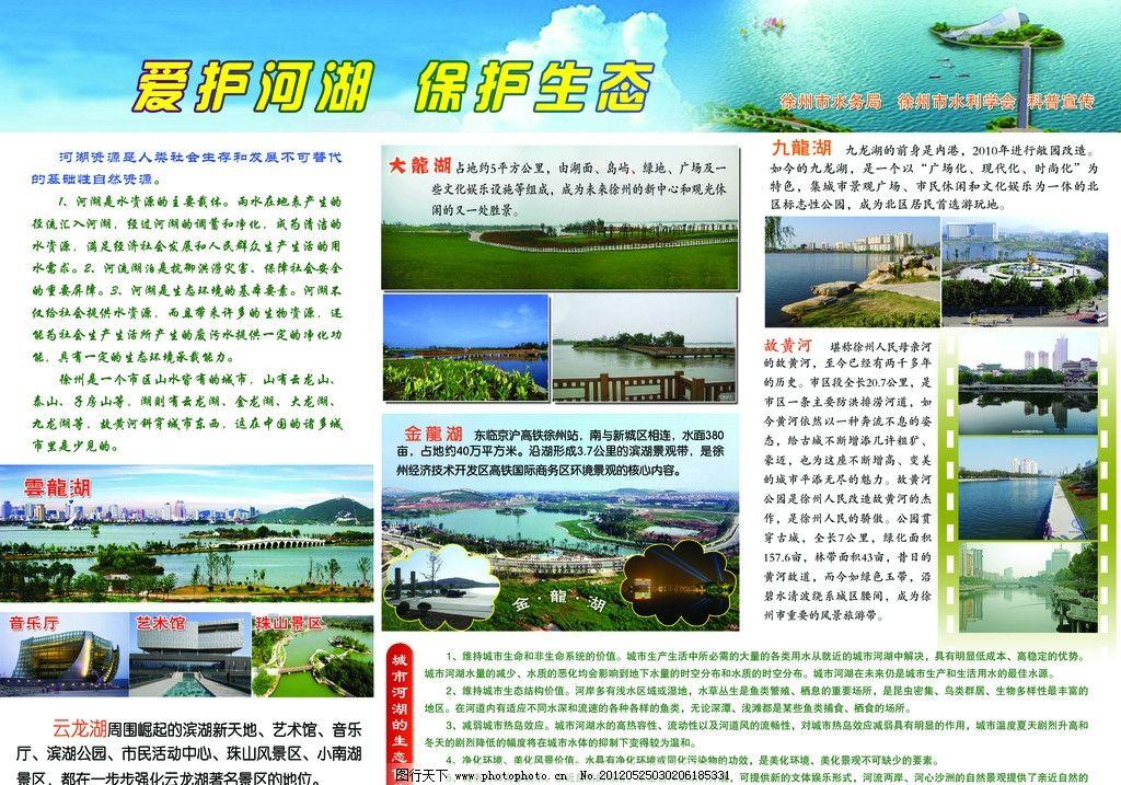 故黄河 蓝天白云 照片展 绿色家园 保护生态宣传板 河湖单页 展板