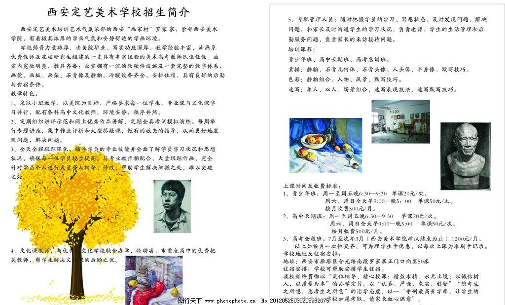 美术学校招生宣传彩页 美术学校 dm宣传彩页 素描 白色模板 美术学校