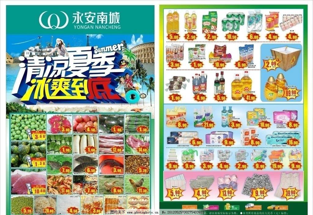 超市宣传海报图片_展板模板_广告设计_图行天下图库