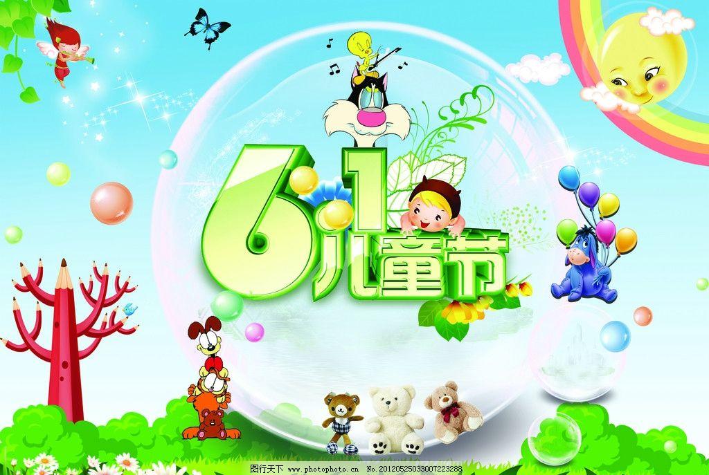 儿童节快乐 儿童节 卡通 六一儿童节 害羞太阳 花朵 快乐活泼 少儿