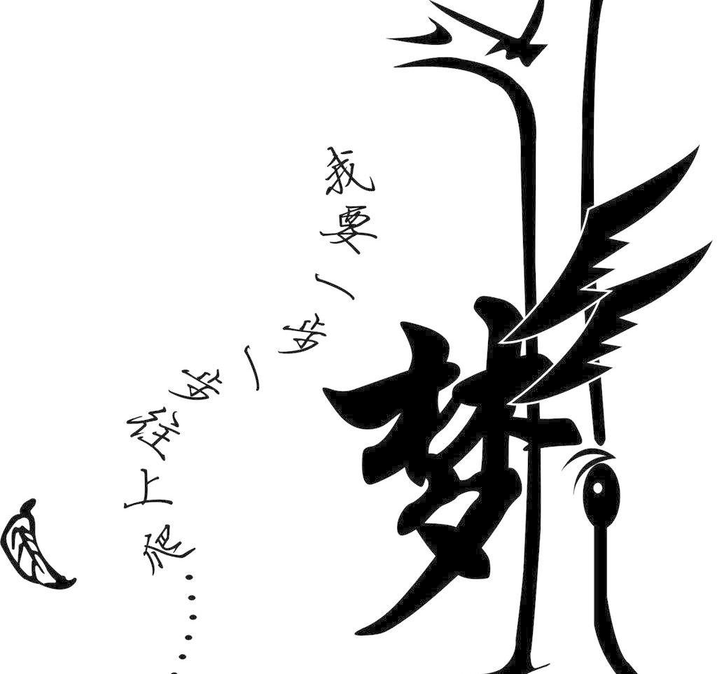 梦翅膀图片