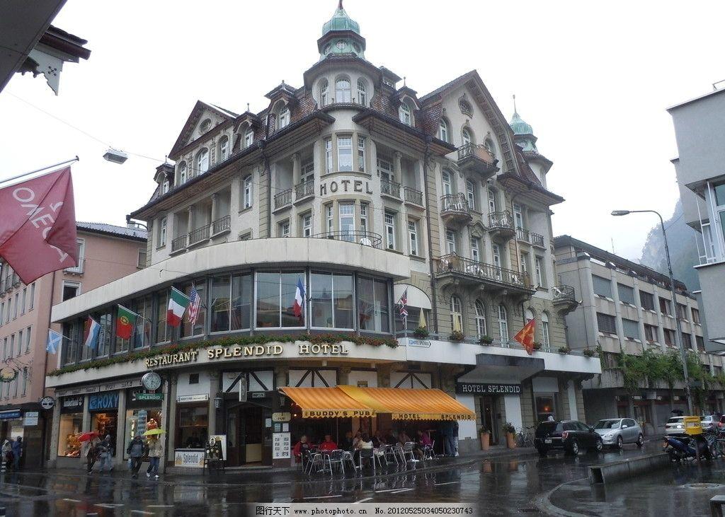 瑞士因特拉肯 瑞士 因特拉肯 风情小镇 欧式建筑 商店 小雨 少女峰 国