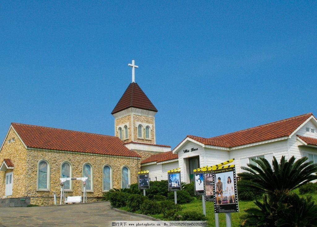 韩国济州岛教堂近景图片