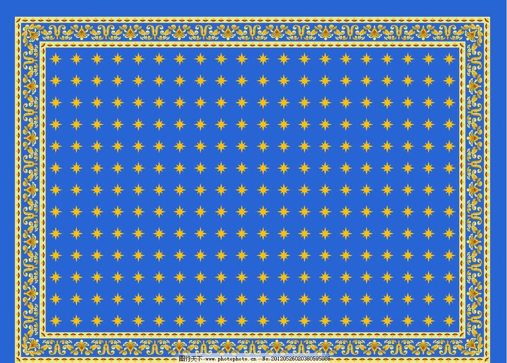 地毯图案设计 欧式图案 蓝色 星星 边花 方块地毯 花边花纹 底纹边框