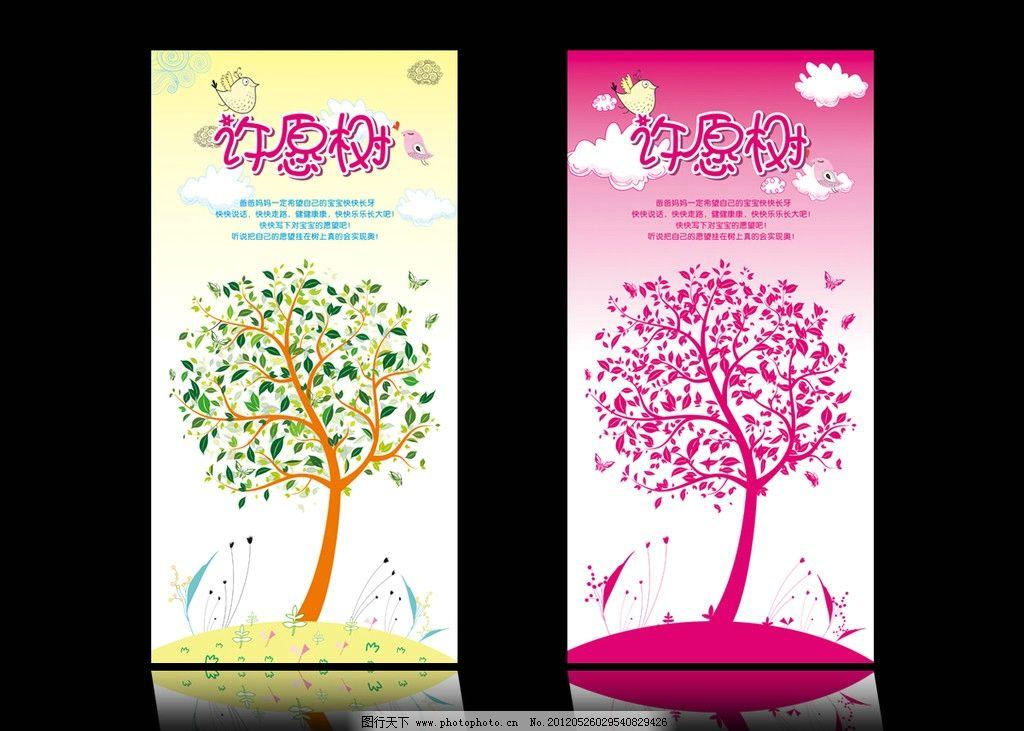 许愿树 浪漫许愿树 许愿树版面设计 矢量树木 可爱背景 矢量野花 矢量
