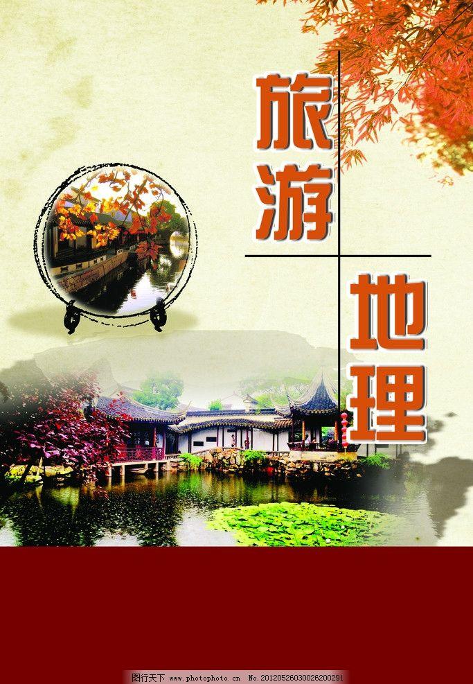 旅行 地理 苏州 枫叶 镜子 海报设计 广告设计模板 源文件 72dpi psd