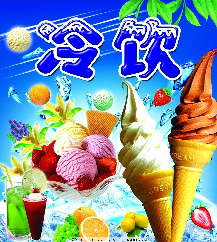 冰淇淋海报图片_海报设计_广告设计_图行天下图库图片