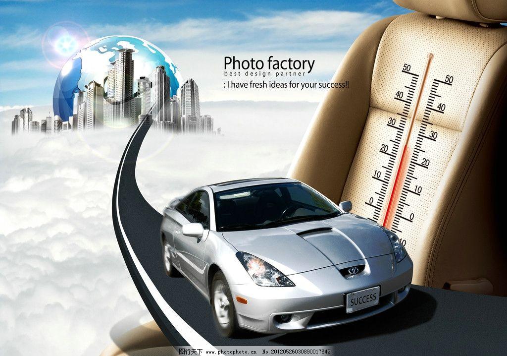 国外汽车广告设计图片
