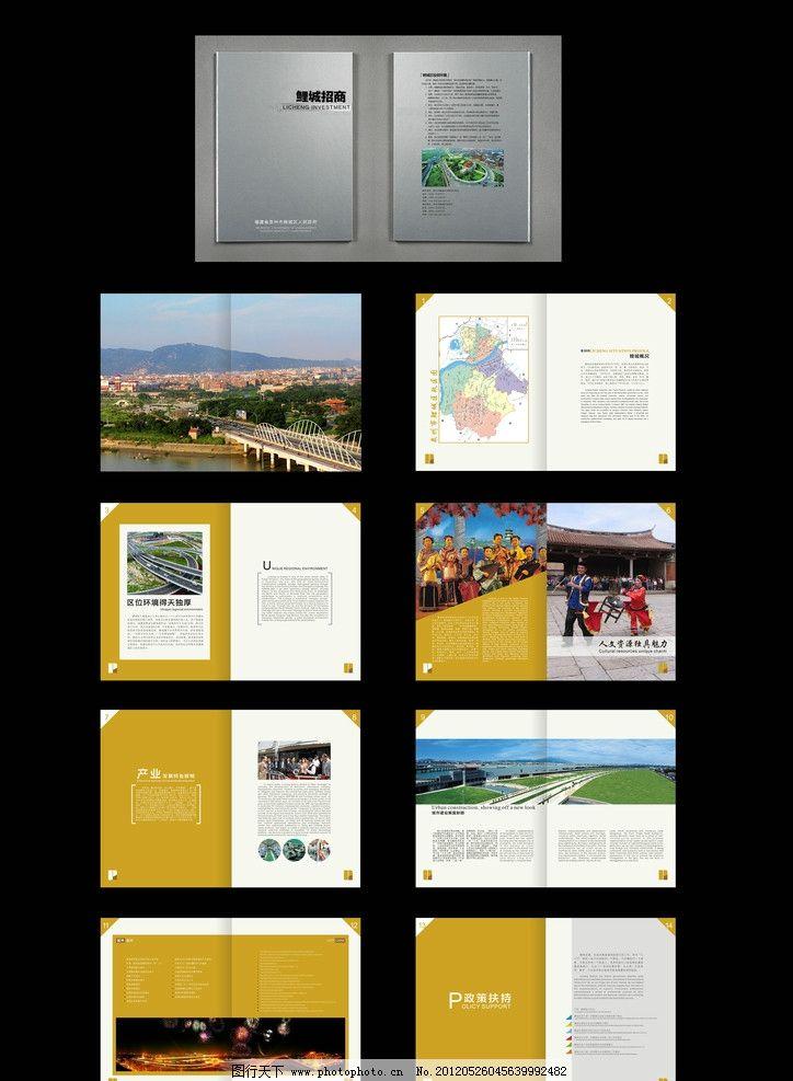 画册设计 集团画册 企业宣传册 公司宣传册 模板 物流画册 企业文化