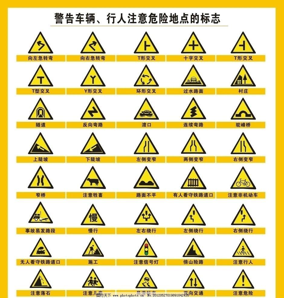 设计图库 标志图标 公共标识标志    上传: 2012-5-27 大小: 79.