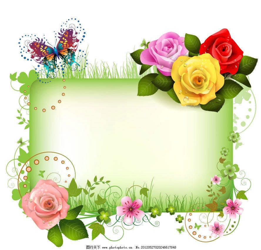 蝴蝶 绿草 草地 玫瑰 边框 浪漫 时尚 花纹 花朵 鲜花 花卉 绽放 美丽