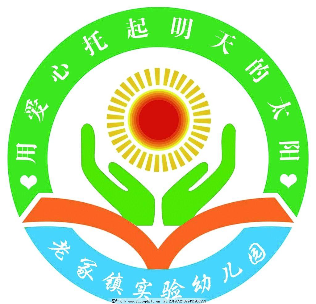 班徽 太阳 手心 托起明天 实验幼儿园 标志设计 广告设计模板 源文件