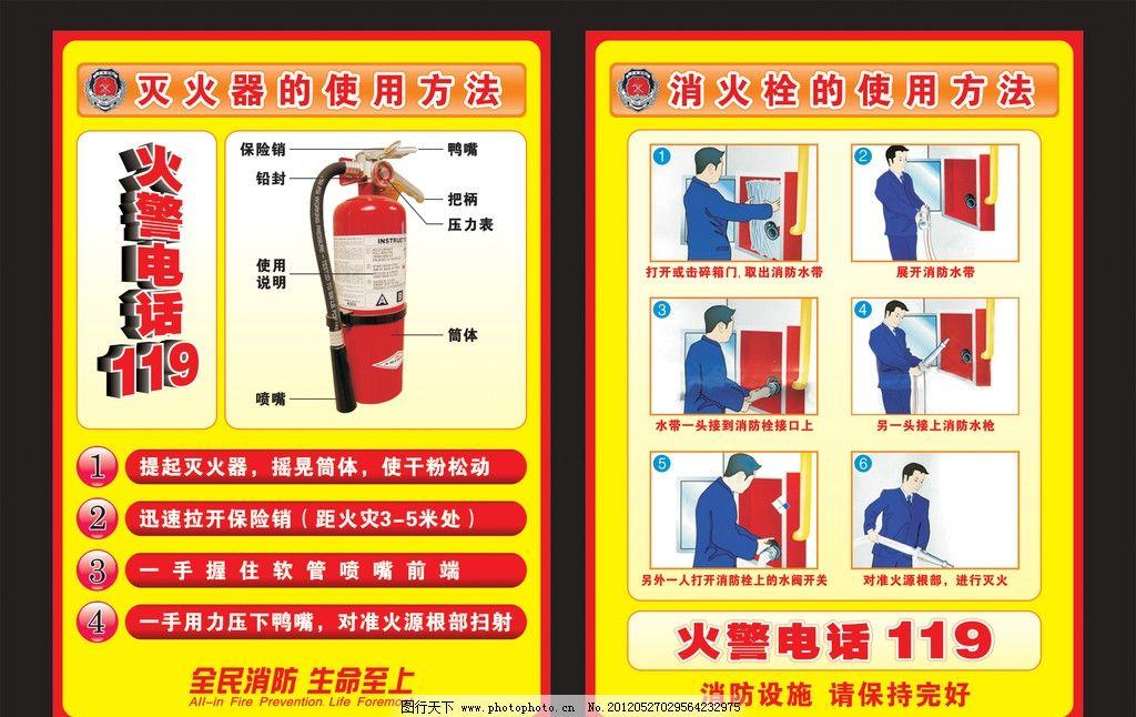 消防栓的使用方法 灭火器的使用步骤 消防栓的使用步骤 消防宣传标牌