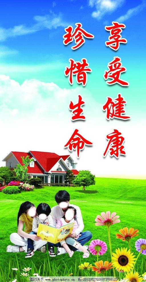 创卫标语 一家人 向日葵 房子 蓝天白云 享受健康 珍惜生命 花朵