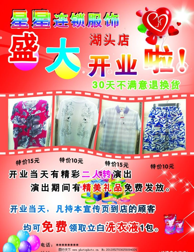 服装店宣传 服装开业活动 礼物 星星 花纹 气球 服装店宣传单 dm宣传图片