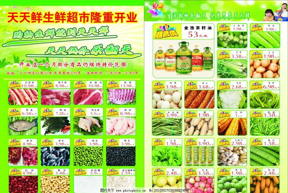 超市宣传单图片_展板模板_广告设计_图行天下图库