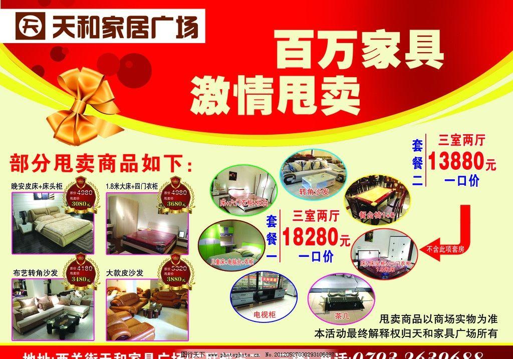 家居宣传单 家具宣传单 标签 家居 宣传单 背景 喜庆 活动背景 dm宣传