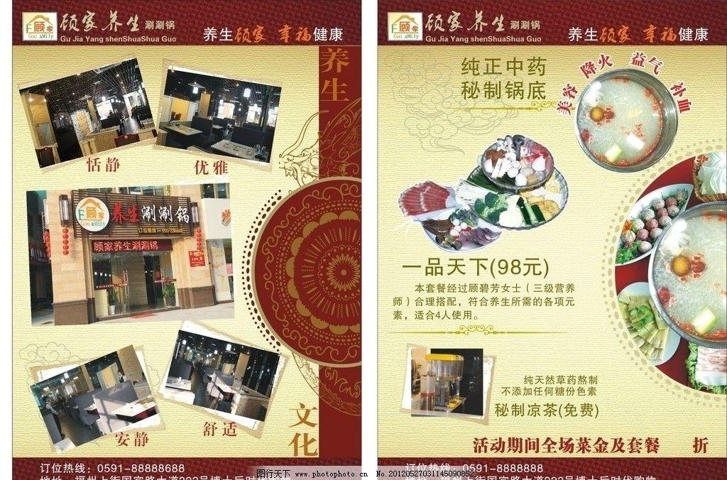 餐饮传单 涮涮锅 小吃店 火锅 餐饮美食 生活百科 矢量