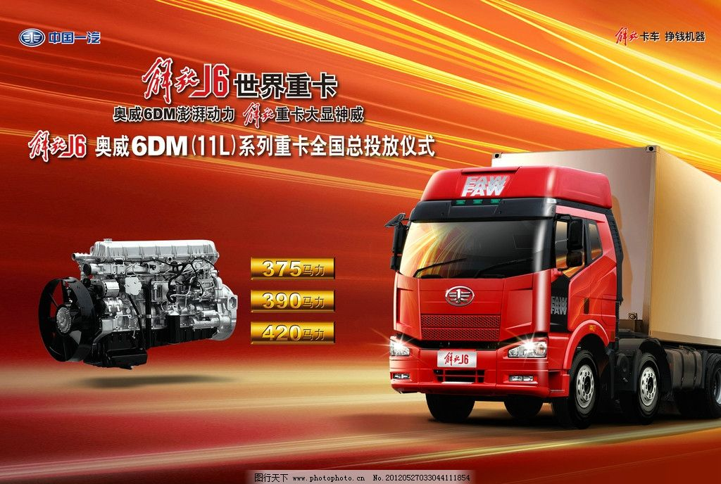 解放汽车j6 中国一汽标志 解放卡车 挣钱机器 解放重卡 解放汽车 psd