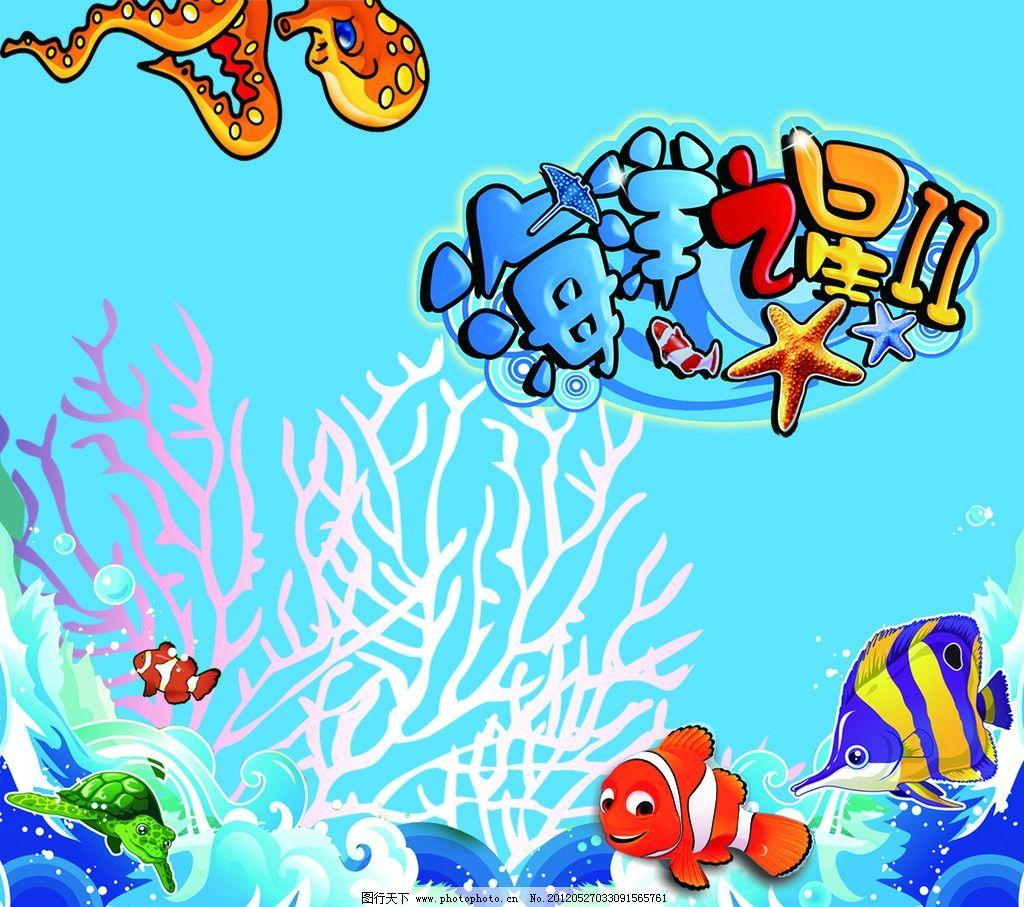 小鱼 捕鱼游戏 捕鱼电玩 海草 卡通鱼 海洋生物 生物世界 平面设计