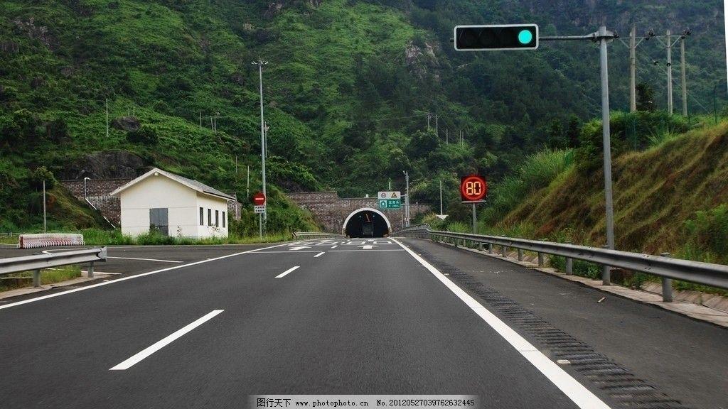 高速隧道 高速公路 诸永高速