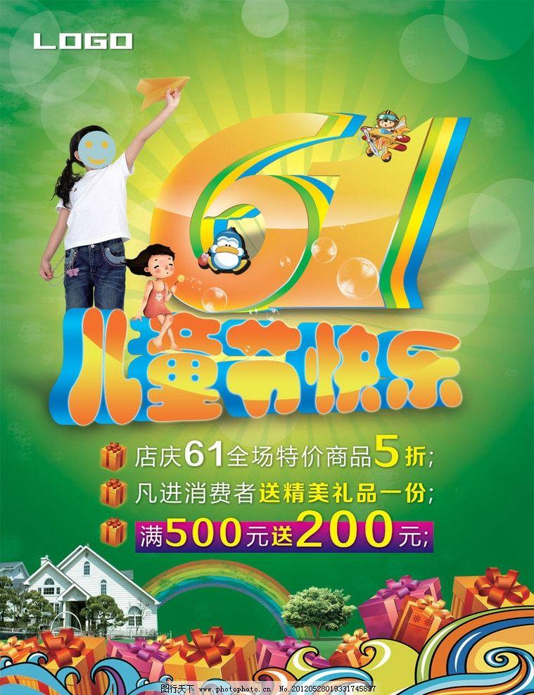 儿童节特价 61儿童 61儿童节 六一 儿童节快乐 花纹 礼物 彩虹 星星