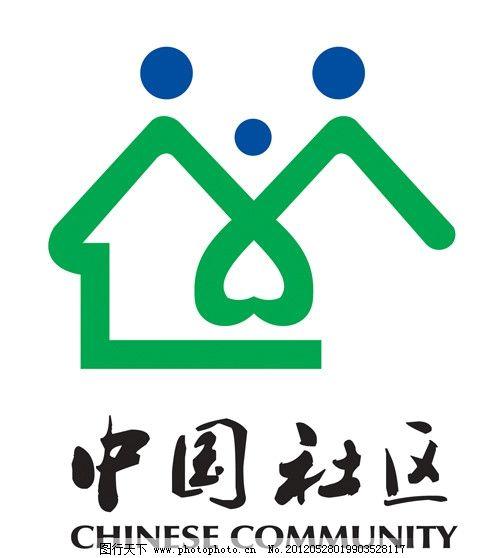 中国社区 标识标志图标 矢量