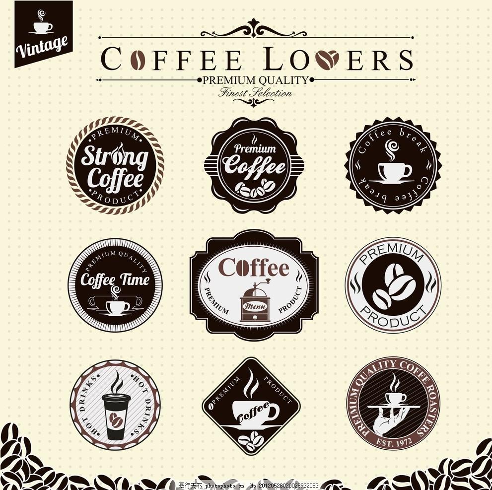 怀旧咖啡标签贴纸 花纹 边框 欧式 西餐 餐馆 古典 咖啡豆 精美花纹