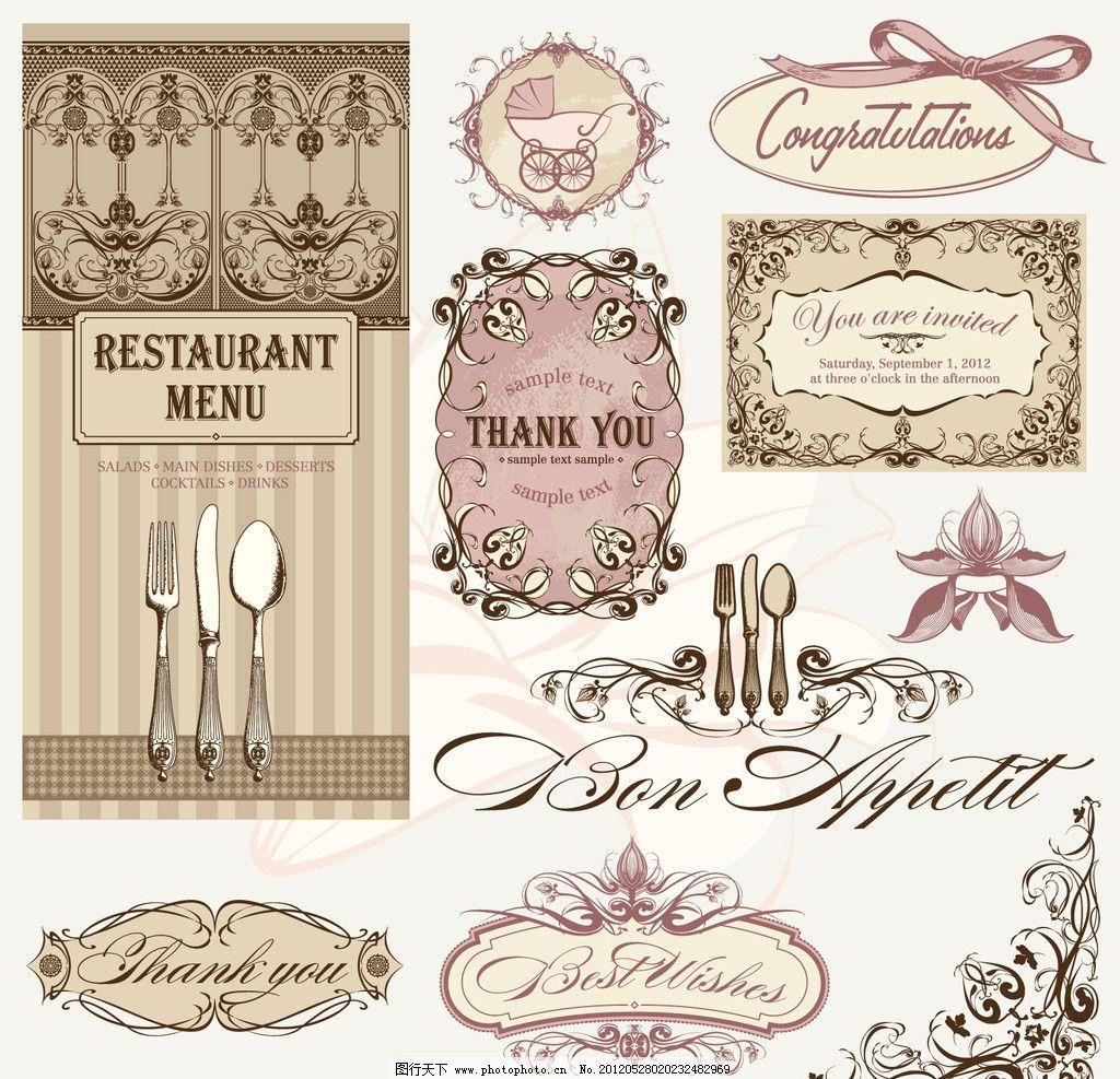 欧式西餐厅菜单 标签图片