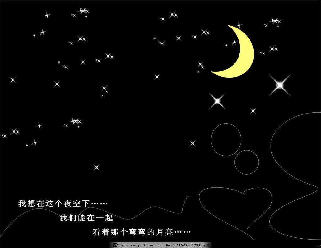 星星 月亮