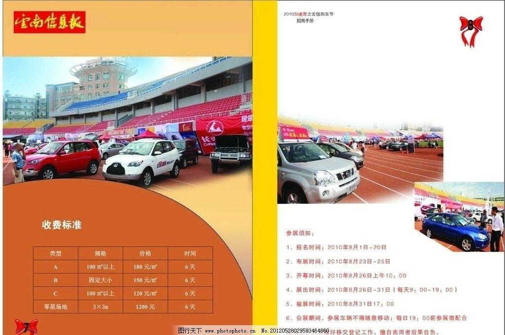 招商手册 画册设计 汽车手册 宣传册 广告设计 矢量 ai