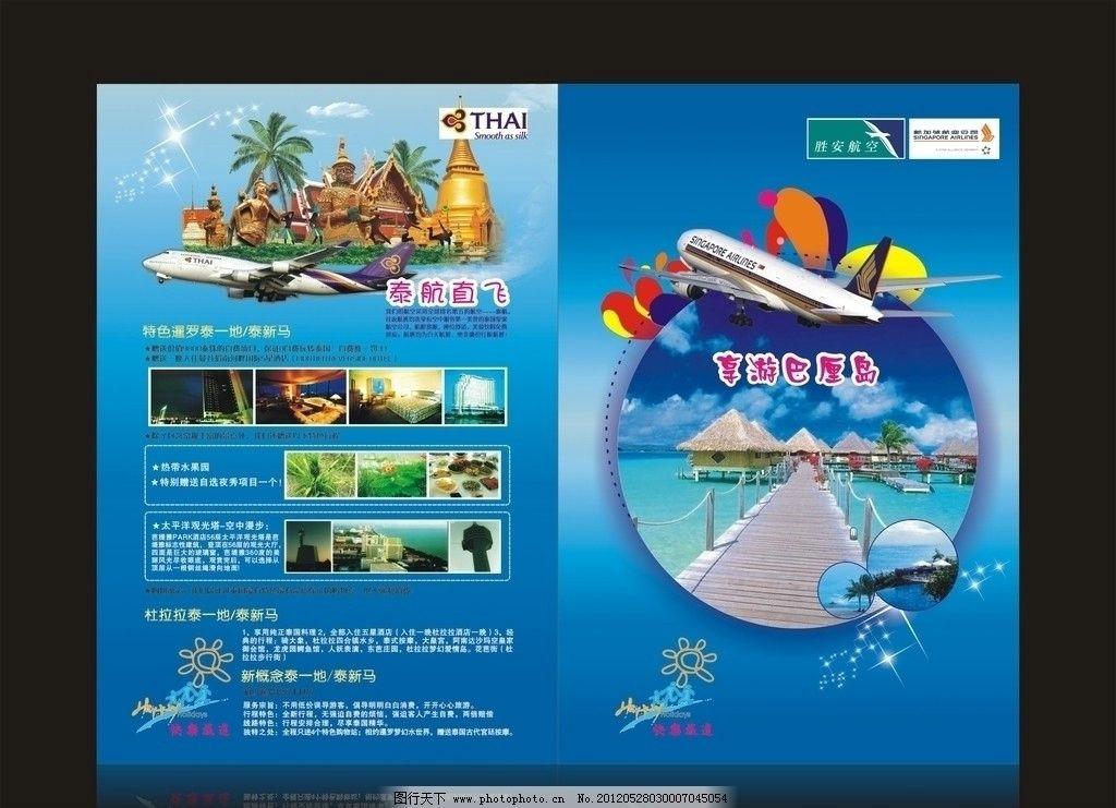 泰新马巴厘岛旅游图片