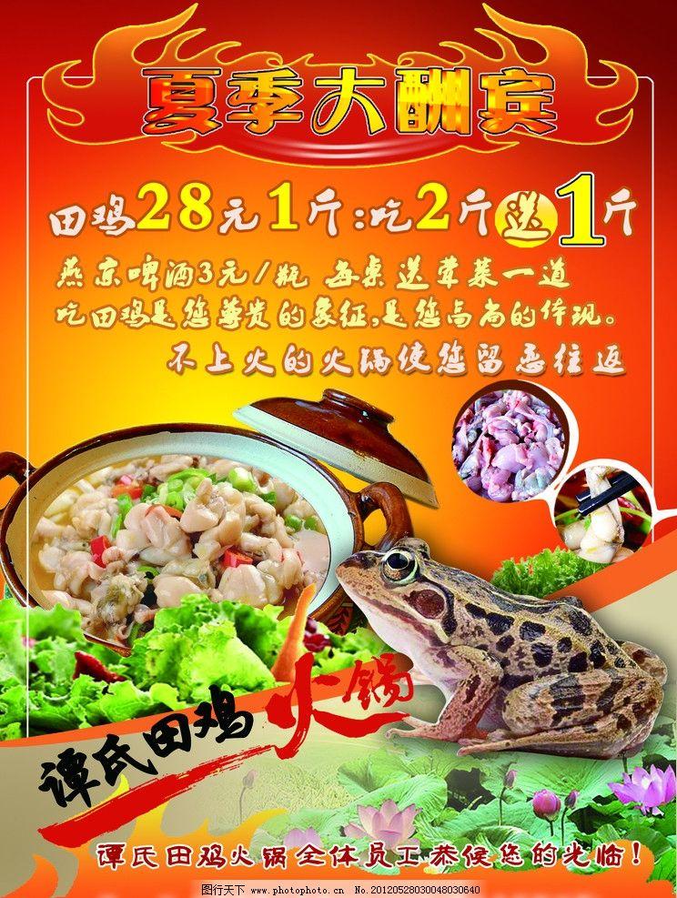 火锅 田鸡 餐饮海报 餐饮模板 田鸡海报 夏季大酬宾 海报设计 广告图片