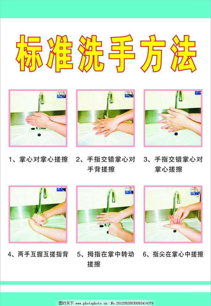 标准洗手法 洗手图案 洗手照片 洗手标准照片 海报设计 广告设计 矢量