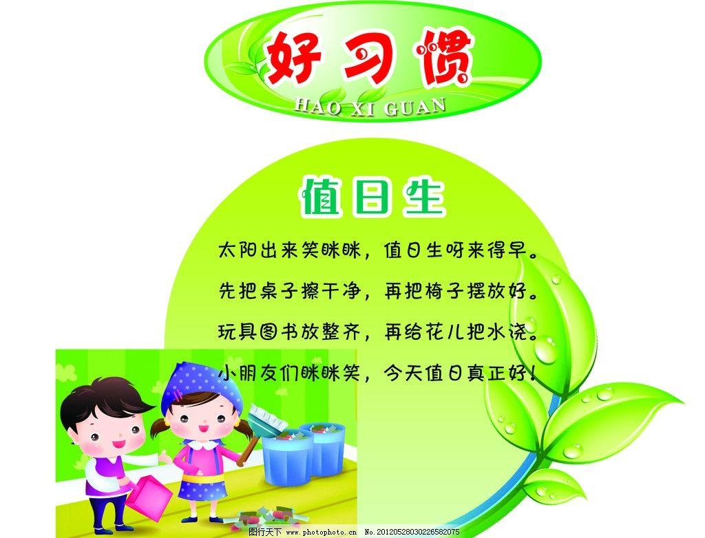 墙面 装饰 版面 学校 小学 幼儿园 环境 设计 标语 绿色 背景 春天