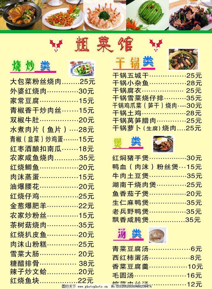 菜單反面 菜單 美食 中餐 菜譜 排版 分層 菜單菜譜 廣告設計模板 源