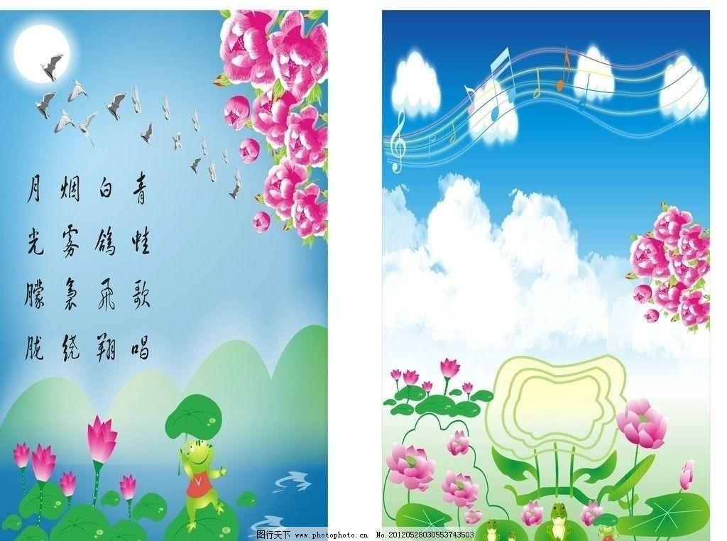 青蛙荷花 月色 卡通可爱 幼儿园 小青蛙 荷花 月光 音符 飞鸟 池塘 花