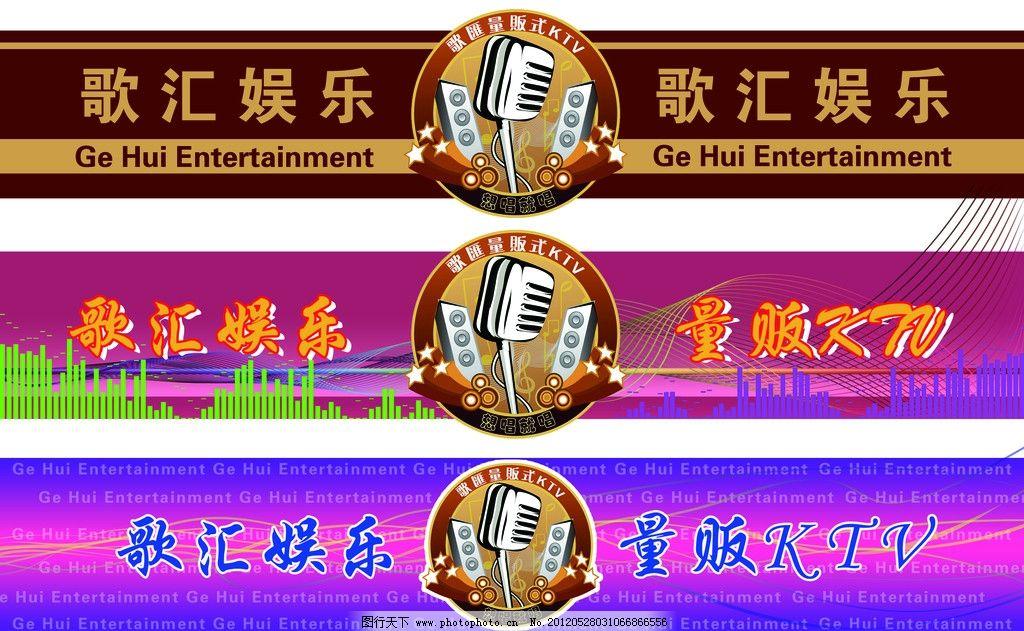 ktv门贴设计 歌汇娱乐 量贩ktv logo 蓝色背景 酒红色背景 其他模版