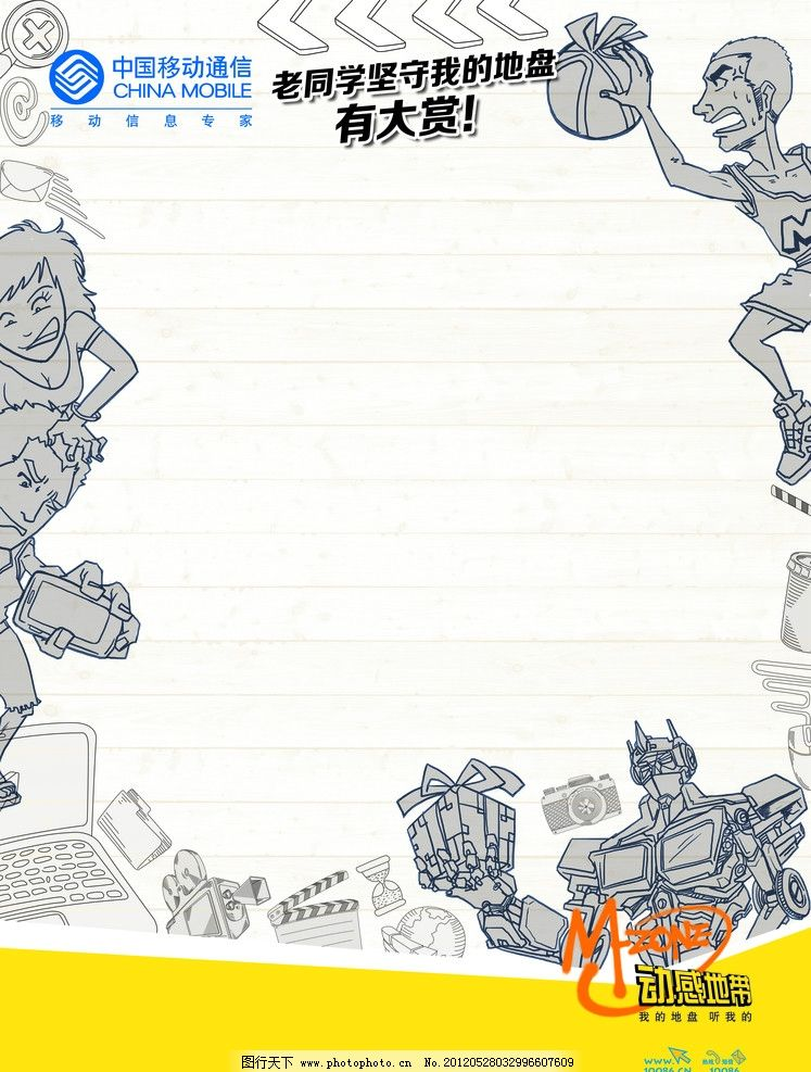 动感地带卡通图案 动感地带 背景 卡通 校园 炫酷 素描 背景素材 psd