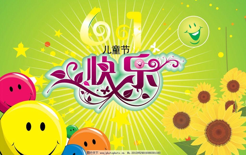 儿童节画画maotouying