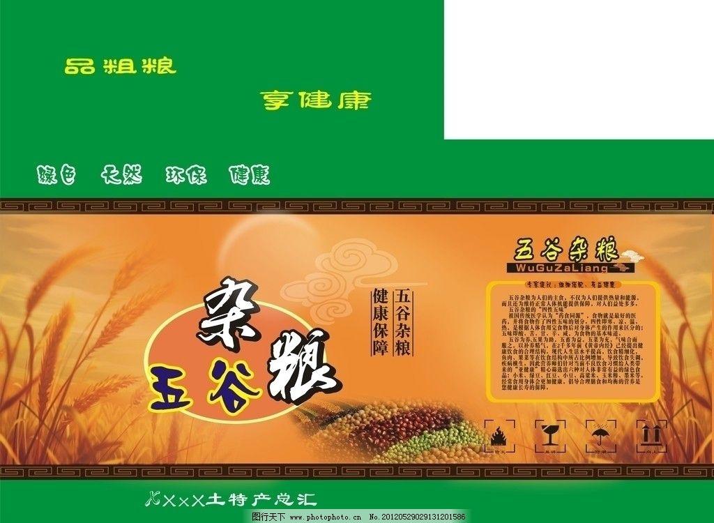 五谷杂粮礼盒 五谷 杂粮 礼盒 健康 营养 包装设计 广告设计 矢量 cdr